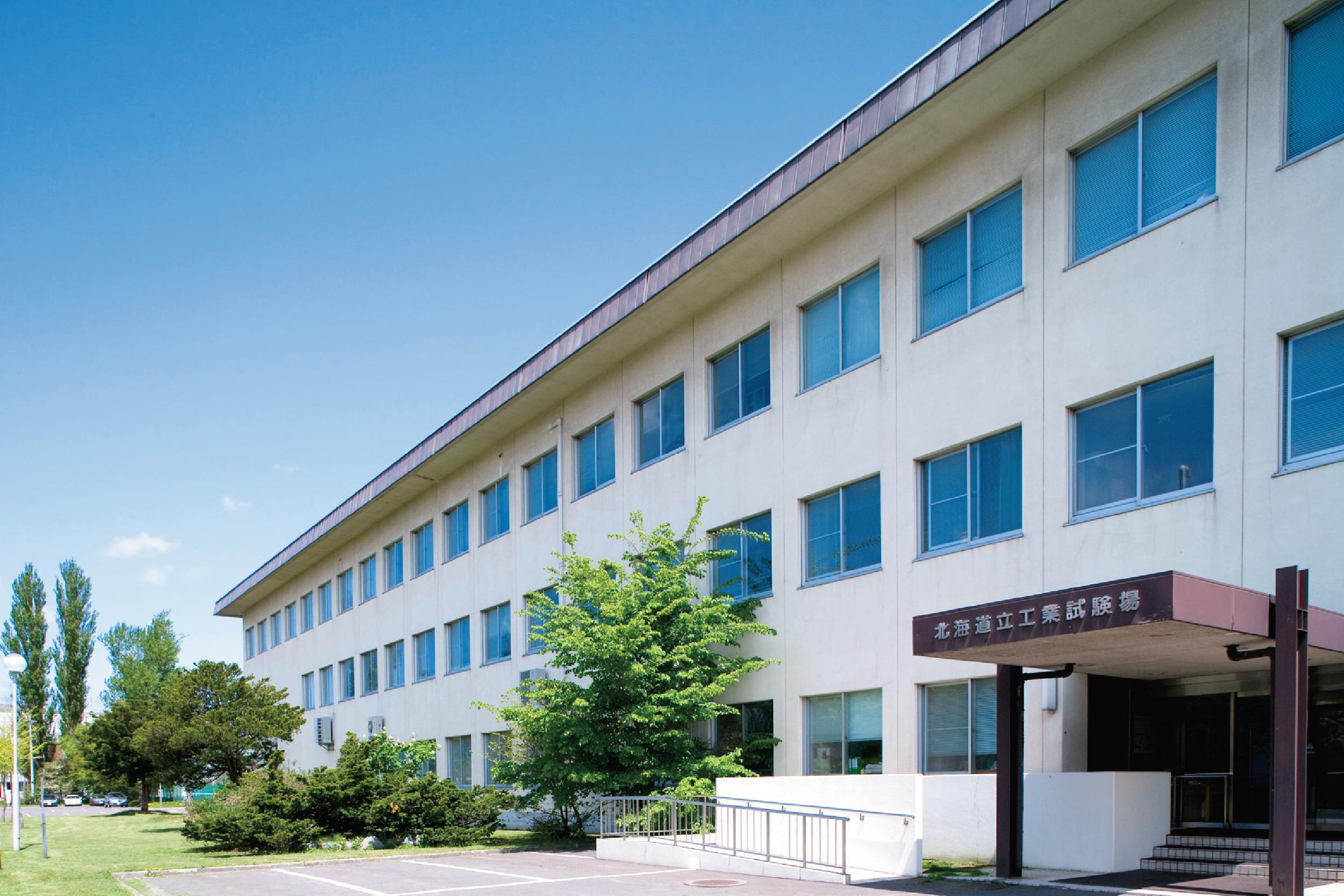 (地独)北海道立総合研究機構・工業試験場